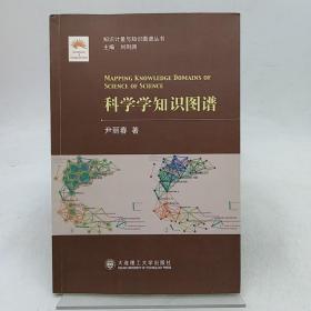 (知识计量与知识图谱丛书)科学学知识图谱