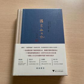 张宗和日记(第三卷):1942—1946(全新未开封)