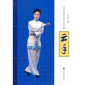 中华戏曲健身操十段锦:云手