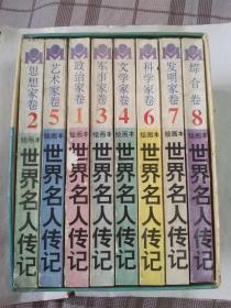 绘画本:世界名人传记(1-8全)