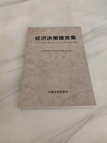 经济决策建言集:全国地方政协经济委员会调研报告选辑:1993-1997