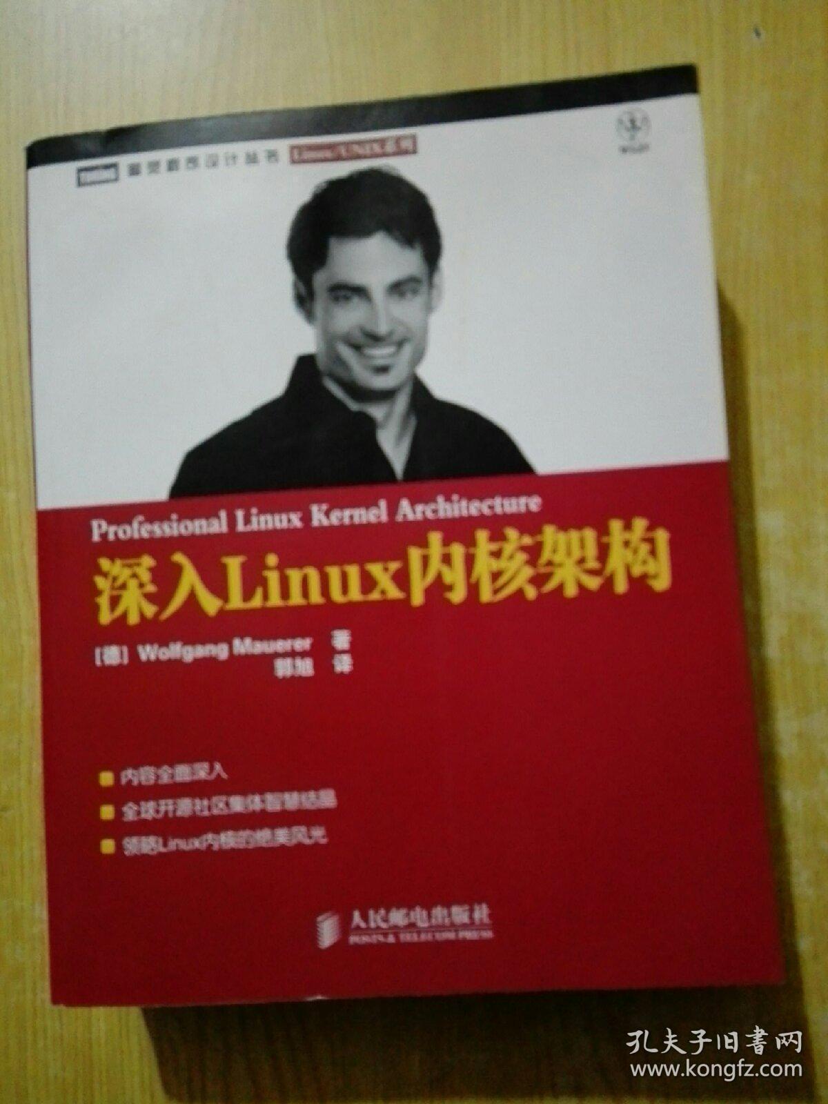 深入Linux内核架构:全球开源社区集体智慧结晶,领略Linux内核的绝美风光