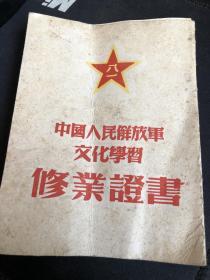 中国人民解放军文化学习修业证书  (广东省澄海县人)