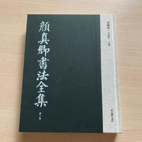 颜真卿书法全集(珍藏版)第二卷