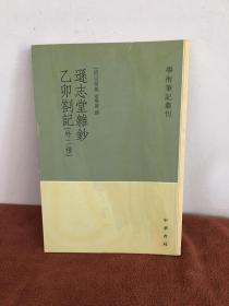 逊志堂杂钞 乙卯札记(外二种):学术笔记丛刊