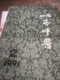 山西中医(1991—2)