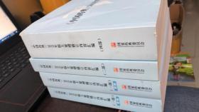中国药典2015年版主要增修订内容汇编 (一部 第1册,第2册)(二部)(四部)