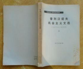 机会主义、修正主义资料:普列汉诺夫机会主义文选(1903-1908年)(上)