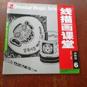 中国·东方神画美术教育系列丛书:静物篇6