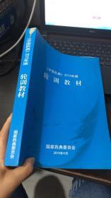 《中国药典》2010年版  轮训教材