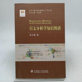引文分析学知识图谱