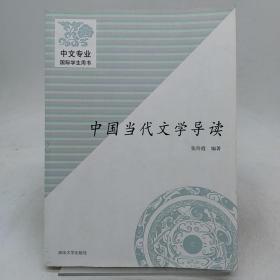 中国当代文学导读