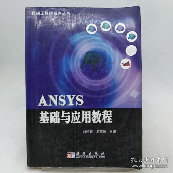 ANSYS基础与应用教程