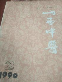 山西中医(1990-2)
