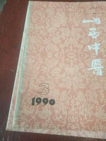 山西中医(1990-3)
