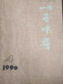 山西中医(1990-4)