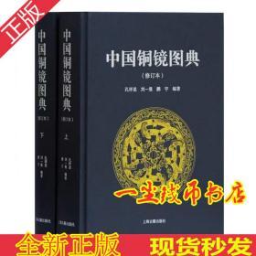 中国铜镜图典修订本