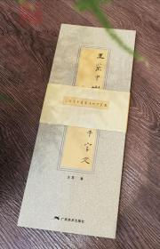 王茁中山王篆书千字文