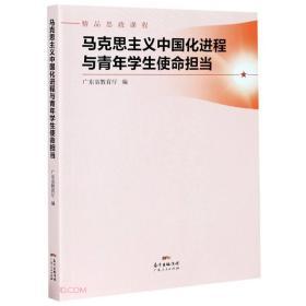 马克思主义中国化进程与青年学生使命担当(精品思政课程)