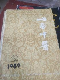 山西中医(1989-2)