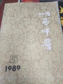 山西中医(1989-5)