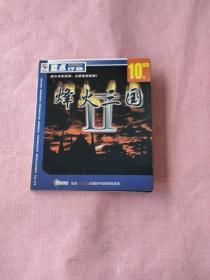 烽火三国II(游戏光盘1张+回执1张)