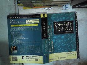 C++程序设计语言(特别版)
