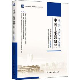 中国-东盟研究(2017年第四辑 总第四辑)