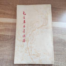 毛主席手书选集(有毛像、林题2幅)