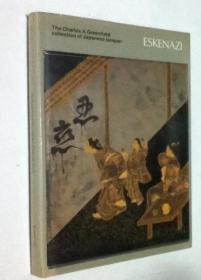 英文 日本的漆艺 Eskenazi: The Charles A. Greenfield Collection of Japanese Lacquer/1990年/日本的漆艺/印笼/手箱/香合/砚箱/243页/彩色图版141点/埃斯科纳齐/22x30.5cm/硬精装