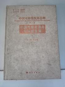 中国可持续发展总纲第7卷中国气候资源与可持续发展 缺书衣