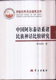 中国阿尔泰语系诸民族神话比较研究(精装)
