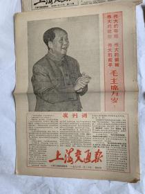 上海交通报创刊号1 2 14--19,共6份