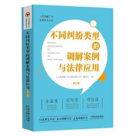 不同纠纷类型的调解案例与法律应用(第2版)/人民调解工作法律实务丛书