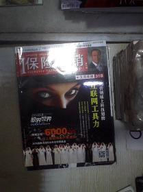 保险行销 中文简体版 318  。