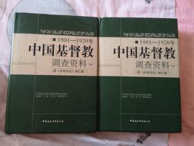 1901-1920年中国基督教调查资料(上下卷)