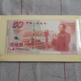 庆祝中华人民共和国成立五十周年纪念钞