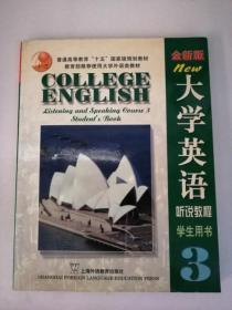全新版大学英语听说教程3学生用书 含CD一张