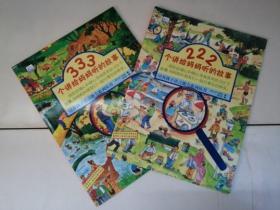 222个讲给妈妈听的故事 333个讲给妈妈听的故事 培养孩子语言能力系列丛书(全二册)