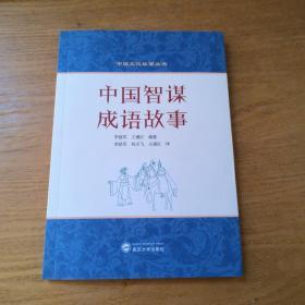 中国智谋成语故事(英汉对照)