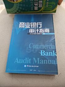 商业银行审计指南