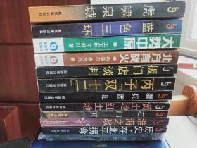 中国革命斗争报告文学丛书26本合售,均为一版一印,九品--九五品,无馆藏,无勾画签名,无褶皱。这套书很漂亮,值得收藏。包括寒凝大地、黄洋界上、大捷孟良崮等。