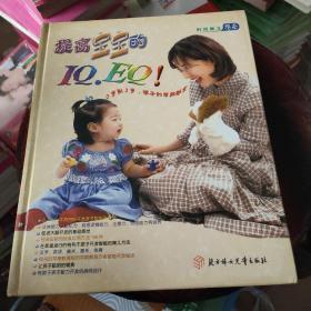 提高宝宝的IQ·EQ!——时尚育儿指南