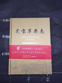 灵宝苹果志 1921-2010