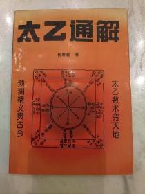太乙通解    未翻阅正版品相    2021.5.28