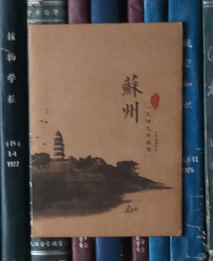 苏州老地图 1949年