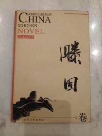 中国现代小说经典文库;滕固卷    2021.5.28