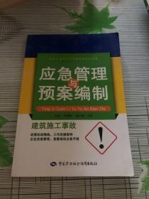 企业应急管理与预案编制系列读本·应急管理与预案编制:建筑施工事故