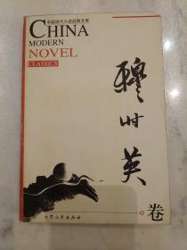 中国现代小说经典文库    穆时英    2021.5.28