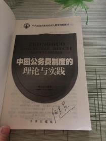 中国公务员制度的理论与实践